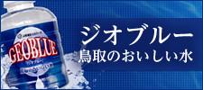 ジオブルー鳥取のおいしい水