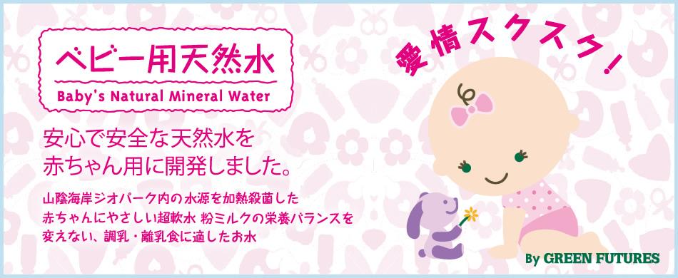 ベビー用天然水