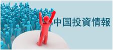 中国の投資情報