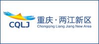 中国三大国家レベル新区(上海浦東新区、天津濱海新区、重慶両江新区